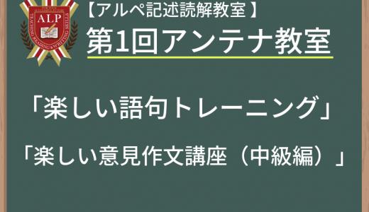 【アンテナ教室#1】「楽しい語句トレーニング」「楽しい意見作文講座(中級編)」を開催!